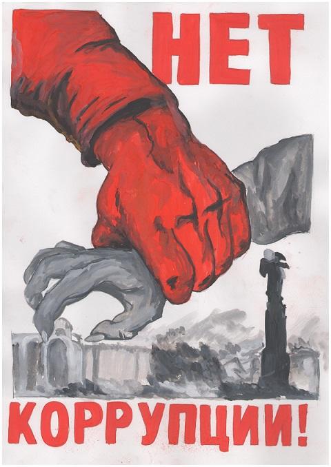 Нет  коррупции